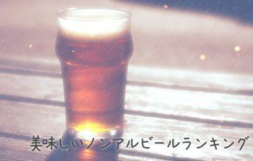 ノンアルコールビールランキング