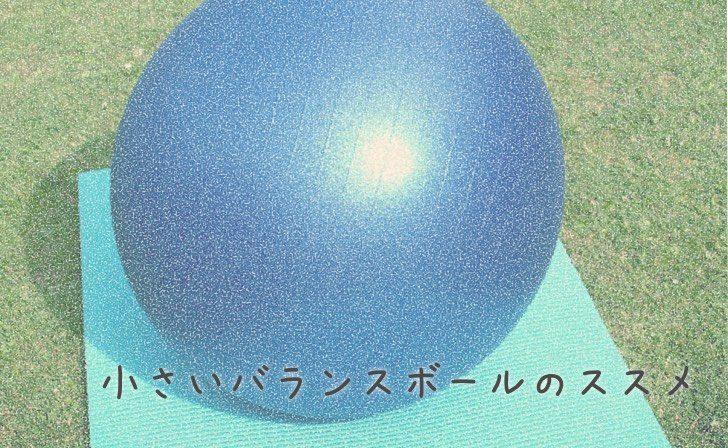 小さいバランスボールのススメ