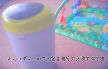 おむつポットのゴミ袋を自分で交換する方法
