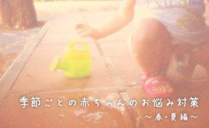 季節の赤ちゃんのお悩み(春・夏)