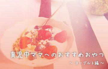 おやつの話(ヨーグルト編)