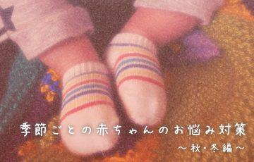 季節の赤ちゃんのお悩み(秋・冬)