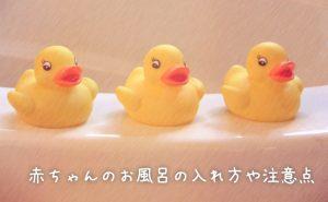 赤ちゃんのお風呂の入れ方や注意点
