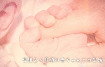 生後2ヶ月頃の赤ちゃん