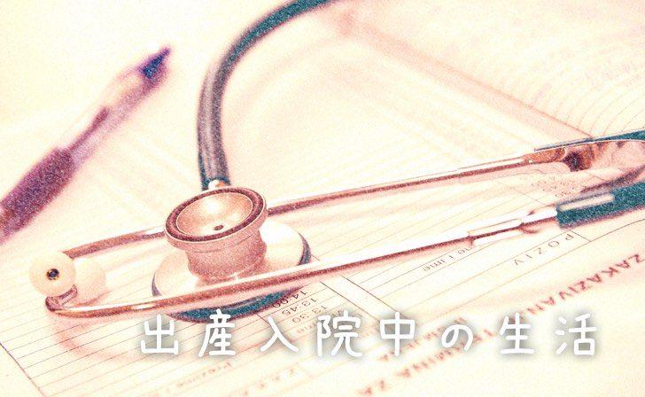 出産入院中の生活