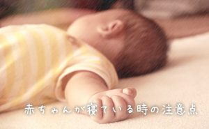 赤ちゃんが寝ている時の注意点