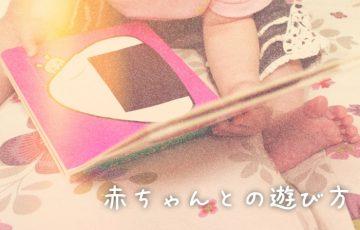 赤ちゃんとの遊び方