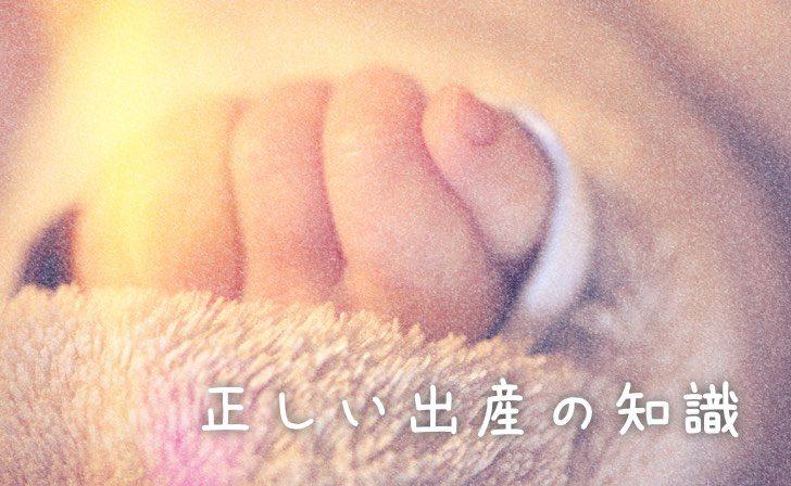 出産の知識