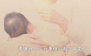 産後のママの身体に起こる変化