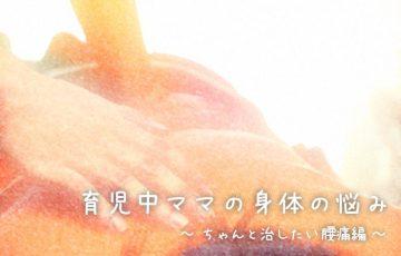 育児の痛み(腰痛)