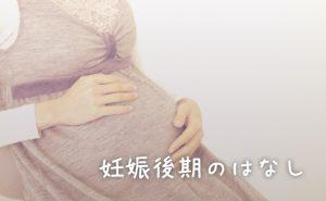妊娠後期の話