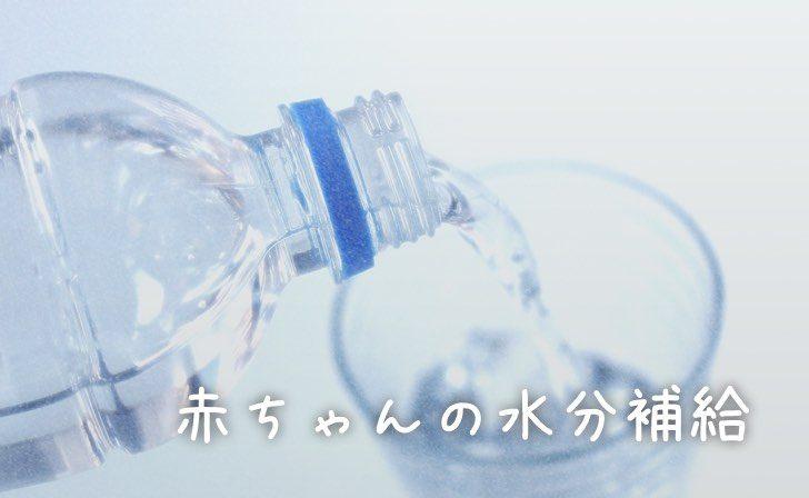 赤ちゃんの水分補給