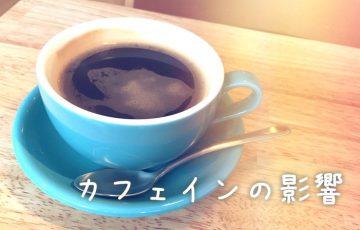 カフェインの影響