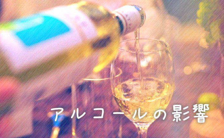 アルコールの影響
