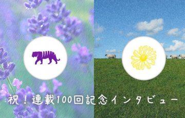 100回記念インタビュー