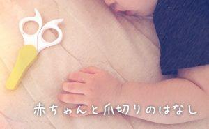 赤ちゃんと爪切り