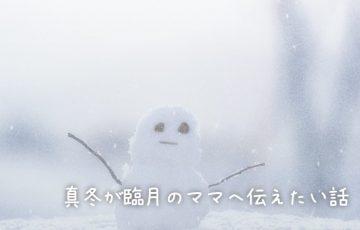 真冬が臨月のママへ伝えたい話