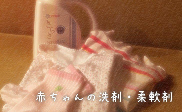 赤ちゃんの洗剤・柔軟剤