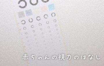 赤ちゃんの視力の話