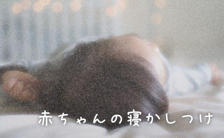 赤ちゃんの寝かしつけ