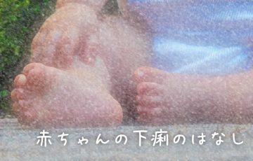赤ちゃんの下痢の話