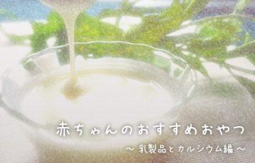 赤ちゃんのおやつ 乳製品とカルシウムの話
