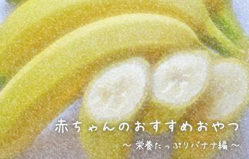 赤ちゃんのおやつ バナナ