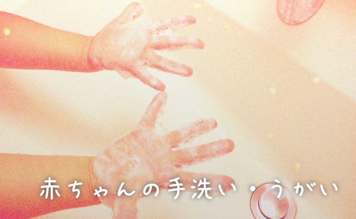 赤ちゃんの手洗いうがい
