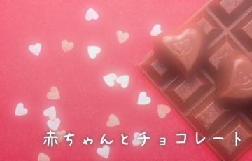 赤ちゃんとチョコレート