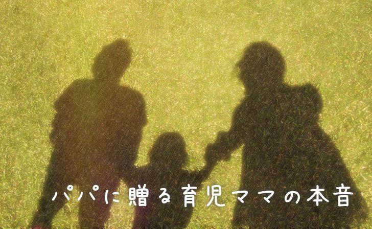 育児ママを怒らせがちなパパに贈るママの本音の話