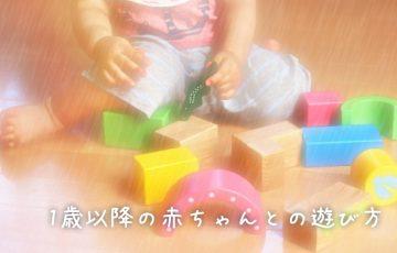 1歳以降の赤ちゃんとの遊び方