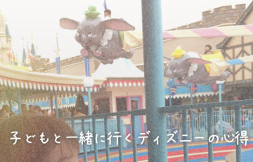 ディズニーデビュー 後編