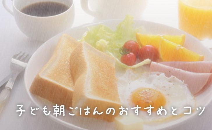 子供 朝食
