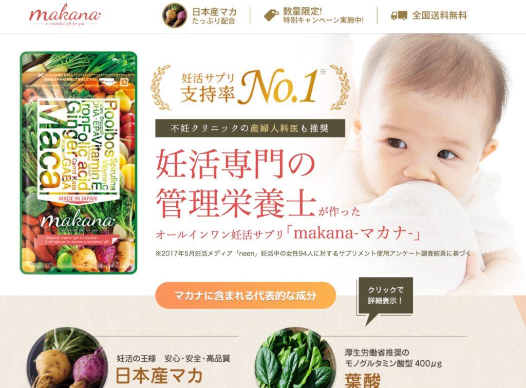 オールインワン妊活サプリ「マカナ(makana)」