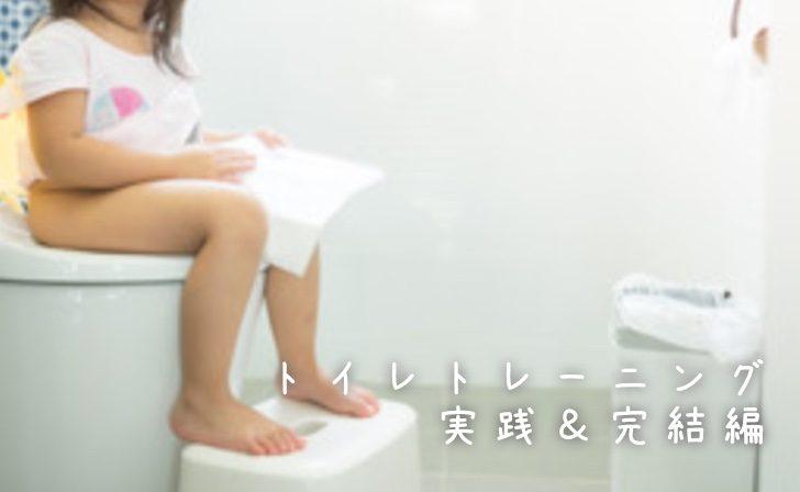 181230_トイレトレーニング実践&完結編___728x448