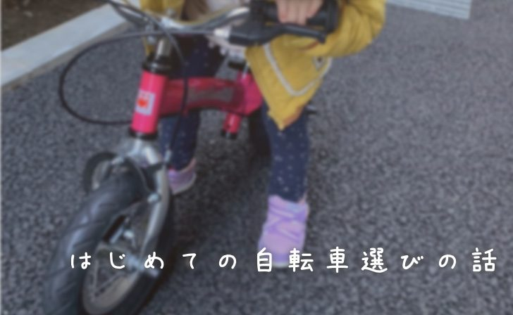190208_はじめての自転車選びの話_728x448
