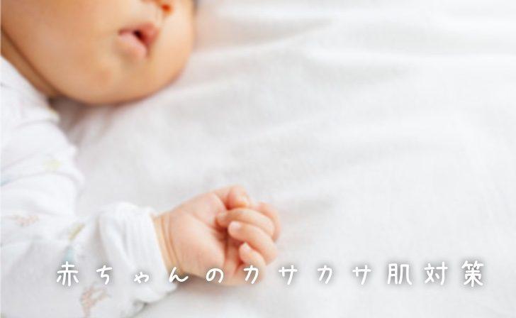 181220_赤ちゃんのカサカサ肌__728x448