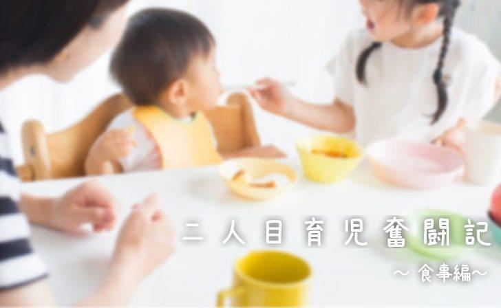 190111_二人育児食事_728x448