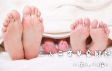 190104_二人育児寝かしつけ_728x448