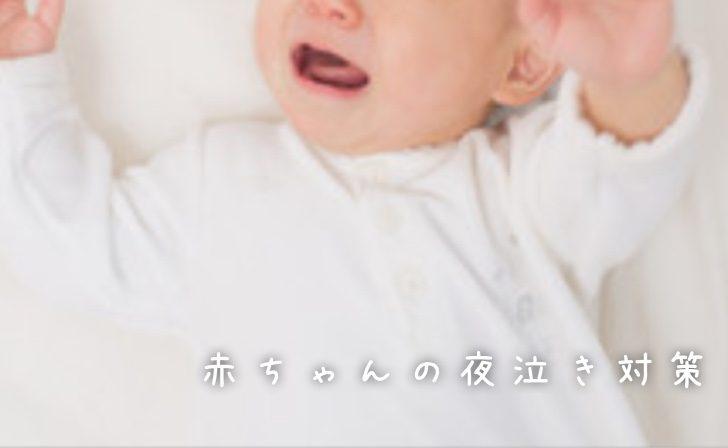 190426_夜泣き_728x448