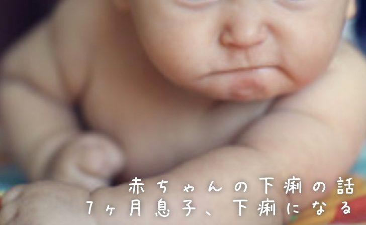190405_赤ちゃんの下痢_728x448