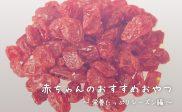 赤ちゃんのおすすめおやつ 〜栄養たっぷりレーズン編〜