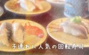 子供メニューが豊富な回転寿司はここ!みんなはいつから子供と回転寿司に行くの?